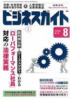 2010/7/10『ビジネスガイド』(日本法令)就業規則関連『こだわりの一条』執筆