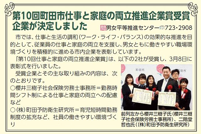 平成30年3月町田市仕事と家庭の両立推進企業賞を受賞いたしました。 櫻井事務所はワークライフバランス推進企業です!