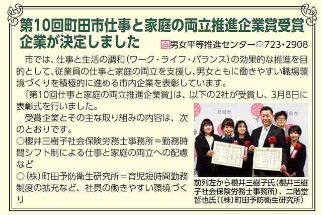 櫻井事務所はワークライフバランス推進企業です!