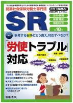 2010/5/6月間ビジネスガイド別冊6月号『SR』(日本法令)ワーク・ライフ・バランス関連記事執筆